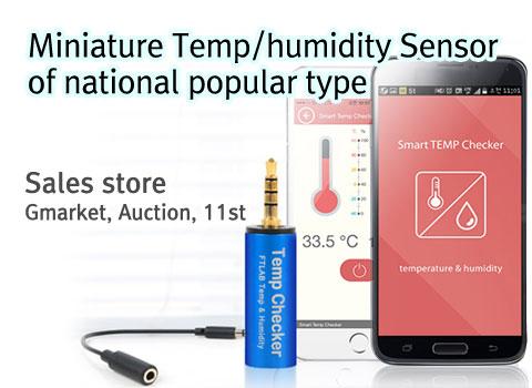 Smart Sensors 판매처 G마켓, 옥션, 11번가